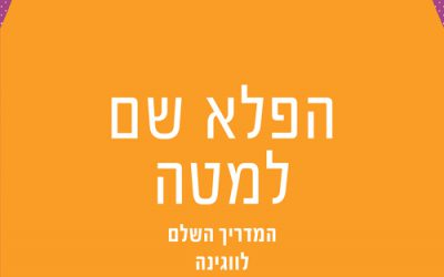 הפלא שם למטה – המדריך השלם לווגינה / נינה ברוקמן ואלן סטיקן דאל