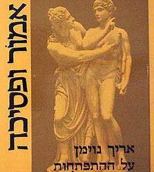 אפוליאוס: אמור ופסיכה, על ההתפתחות הנפשית של היסוד הנשי / אריך נוימן